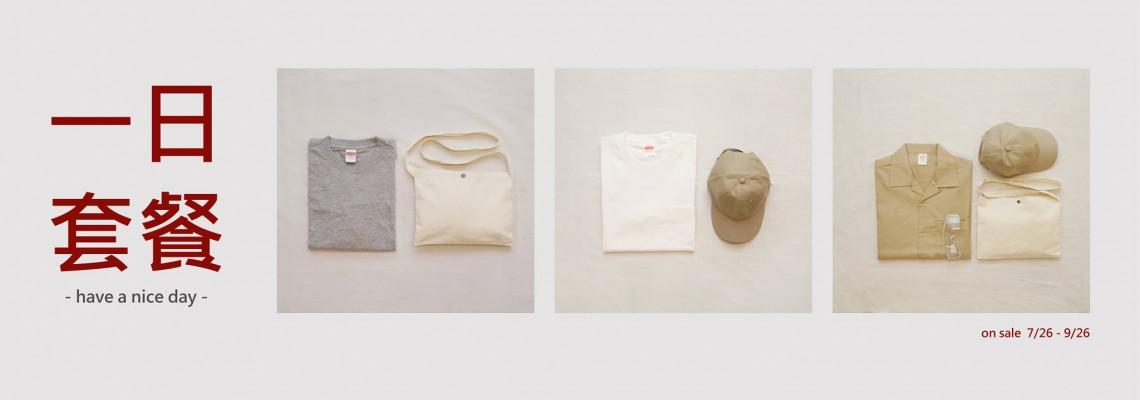 衣服 / 一日組合包