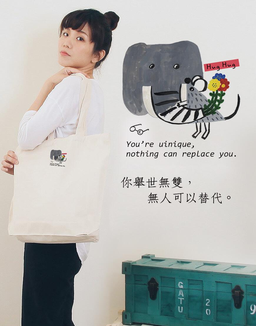 I 缺貨 I 12安厚帆布單層有底肩背包 - 大象與小老鼠的擁抱